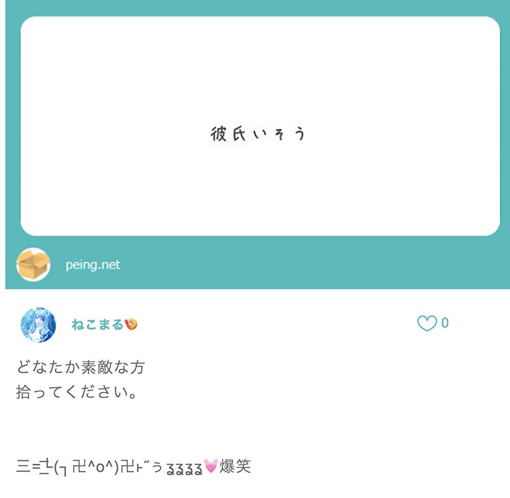 nekomaru_karesi